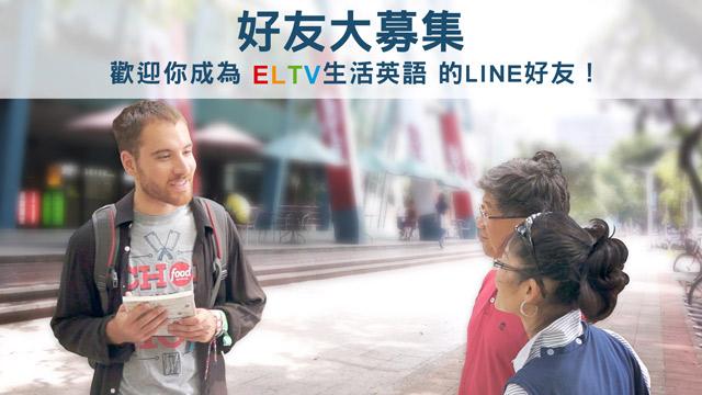 ELTV生活英語 Line@行動官網 全新上線囉!