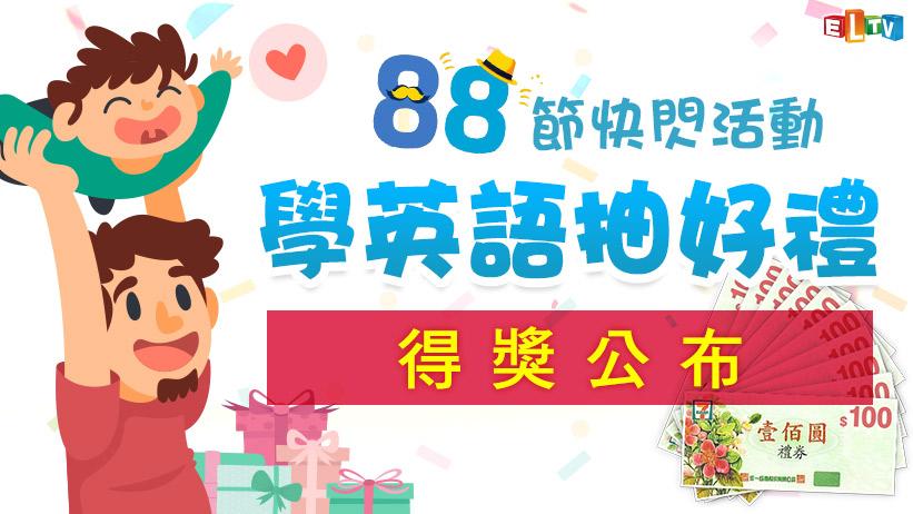 【得獎公布】 88節快閃活動 學英語抽好禮