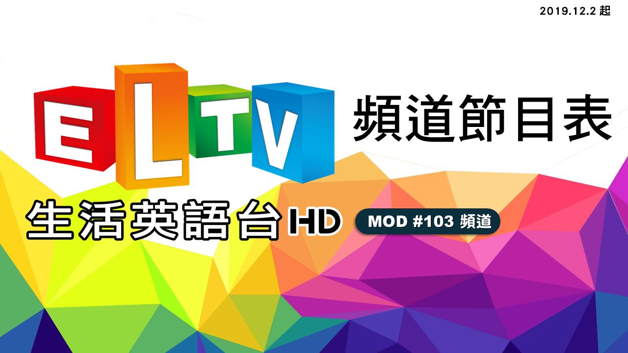【頻道節目表】ELTV生活英語台 (2019.12.2起)