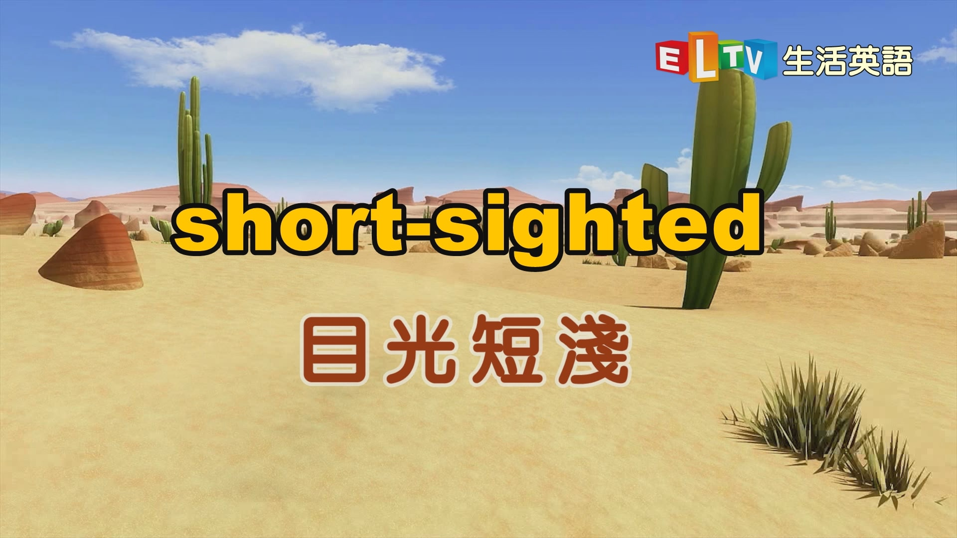 「short-sighted」 目光短淺
