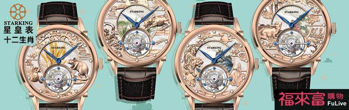 【福來富】唯一選擇 星皇STARKING 頂級陀飛輪 機械腕錶-十二生肖系列 (充滿美學、精致陀飛輪腕錶)