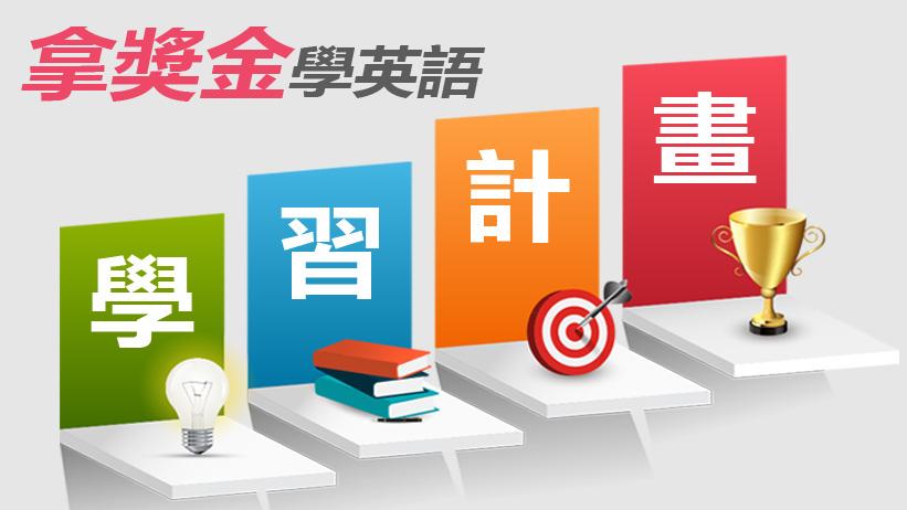 ELTV個人專屬【學習計畫】,即刻推出獎金回饋!!
