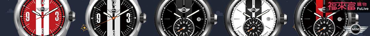 【福來富】MINI名錶 驚豔全球 (融合了品牌和核心的瑞士MINI腕錶)