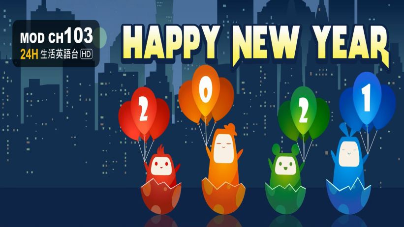 揮別2020,ELTV陪你迎接2021,1/4日起,最新節目表請看這裡!