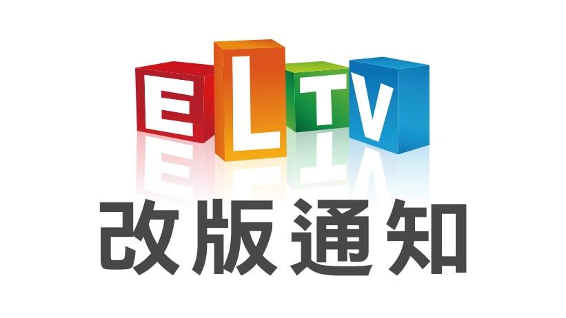 ELTV生活英語 網站全面改版通知
