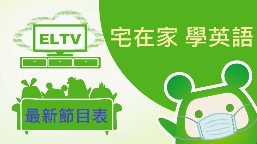 宅在家,學英語!! ELTV生活英語台 2021.6.28起最新節目表
