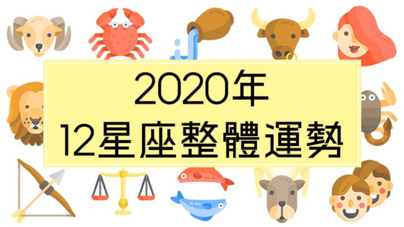 Horoscope 2020 Yearly Predictions 2020星座運勢