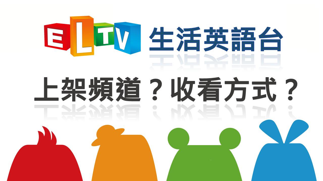 【頻道】ELTV生活英語台 上架頻道與收看方式?