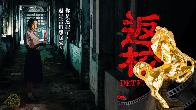 To freedom! Inspirational movie quotes from DETENTION! 致自由!《返校》經典台詞發人深省!