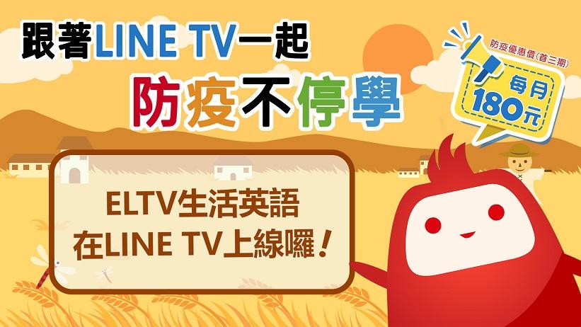 【歡慶】『ELTV 生活英語』 x  『LINE TV』 合作上線囉!防疫不停學 親子一起來!