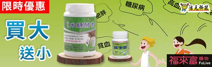 【福來富】你知道米糠是地表上最健康的食物嗎?(米糠酵素+益生菌優惠組)