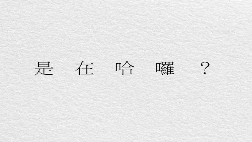 Popular terms 流行用語