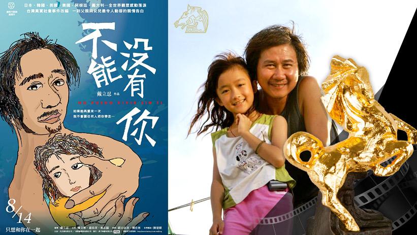 《不能沒有你》揭露社會底層的黑白人生 The movie, which was shot in stark black and white, represents a sad underclass in Taiwanese society.