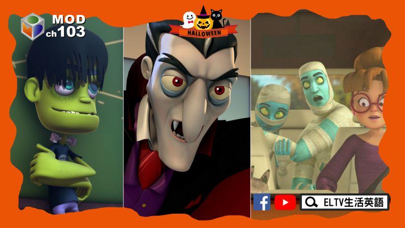 10/19起,週末動畫電影上線囉!讓科學怪人、吸血鬼、木乃伊伴你度過愉快的萬聖假期!