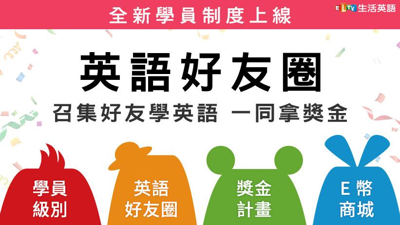 【重要公告】推出全新學員制度,快跟好友一起學英語、領獎金吧!