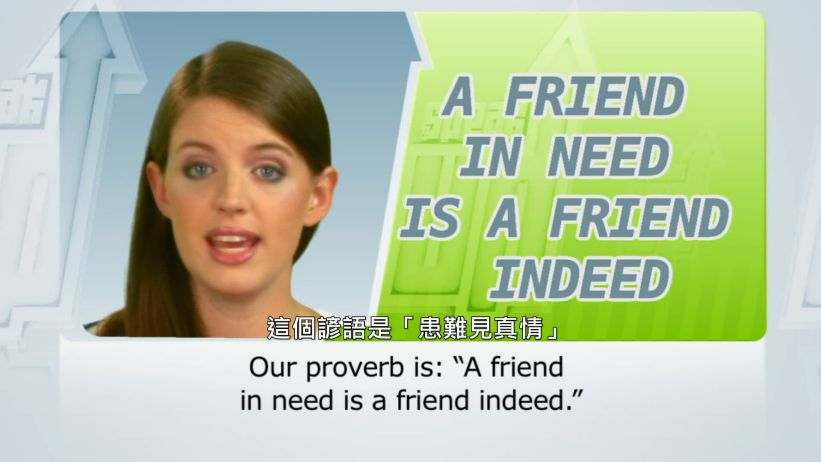 <span class='sharedVideoEp'>004</span> 患難見真情 「A friend in need is a friend indeed.」