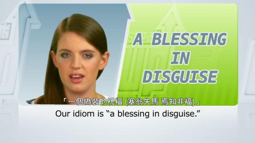 <span class='sharedVideoEp'>006</span> 一個偽裝的祝福 (塞翁失馬 焉知非福) 「A blessing in disguise」