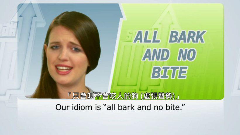 <span class='sharedVideoEp'>012</span> 只會叫不會咬人的狗 (虛張聲勢)  「All bark and no bite」