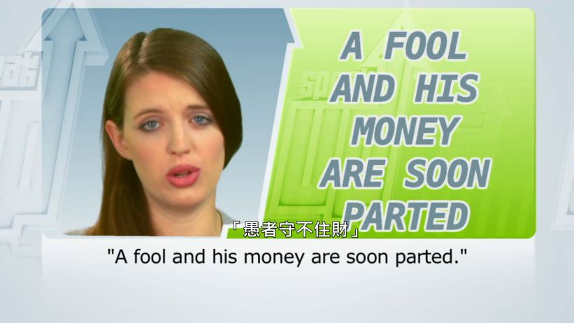 <span class='sharedVideoEp'>013</span> 愚者守不住財 「A fool and his money are soon parted.」