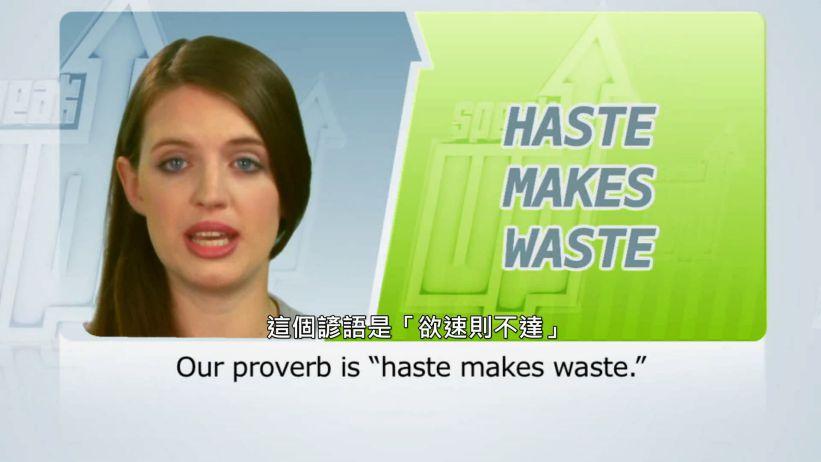 <span class='sharedVideoEp'>016</span> 欲速則不達 「Haste makes waste.」
