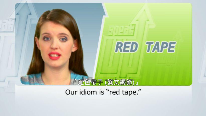 <span class='sharedVideoEp'>023</span> 紅色帶子 (繁文縟節) 「Red tape」