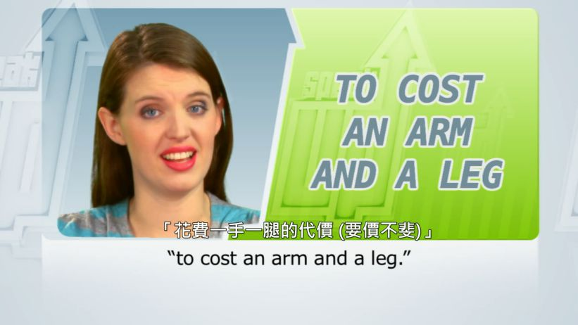 <span class='sharedVideoEp'>025</span> 花費一手一腿的代價 (要價不斐) 「To cost an arm and a leg」