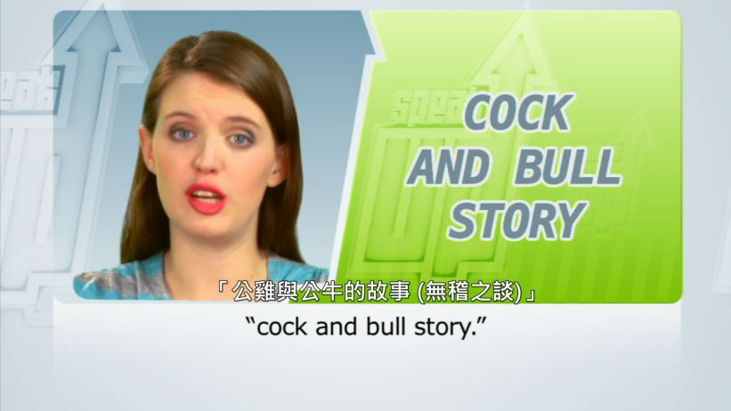 <span class='sharedVideoEp'>026</span> 公雞與公牛的故事 (無稽之談) 「cock and bull story」