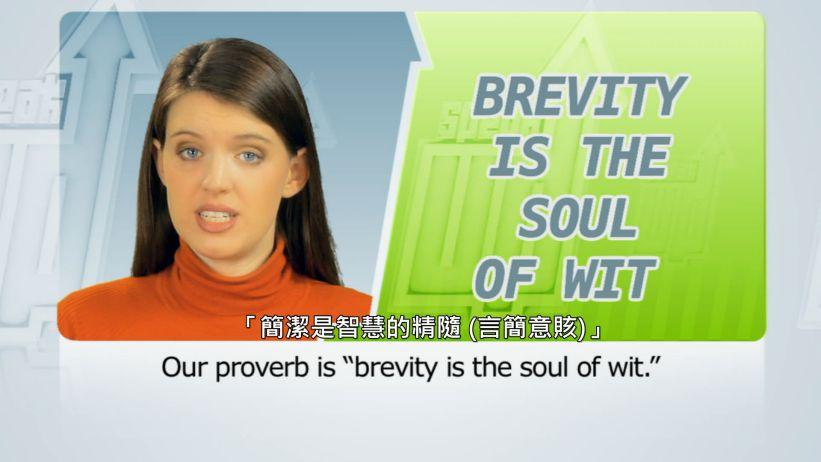 <span class='sharedVideoEp'>034</span> 簡潔是智慧的精隨 (言簡意賅) 「Brevity is the soul of wit」
