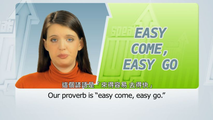 <span class='sharedVideoEp'>035</span> 來得容易 去得快 「Easy come,easy go.」